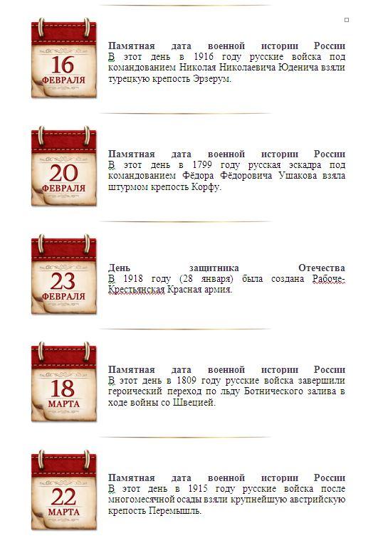 Календарь знаменательных дат февраль